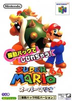 Super Mario 64 - Rumble Edition
