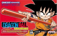 Dragon Ball Adventure