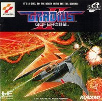 Gradius II - Gofer no Yabō