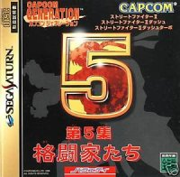 Capcom Generatons 5 - Street Fighter Collection 2