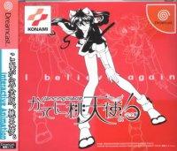 Dancing Blades - Katteni Momotenshi ! Kanzenban