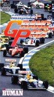 Human Grand Prix