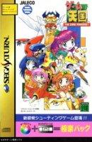 Game Tengoku - The Game Paradise! Gokuraku Pack