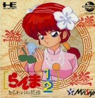 Ranma 1/2 - Toraware no Hanayome